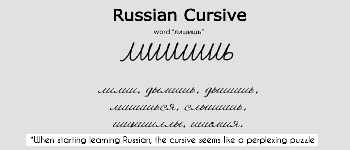 Master the Russian Alphabet