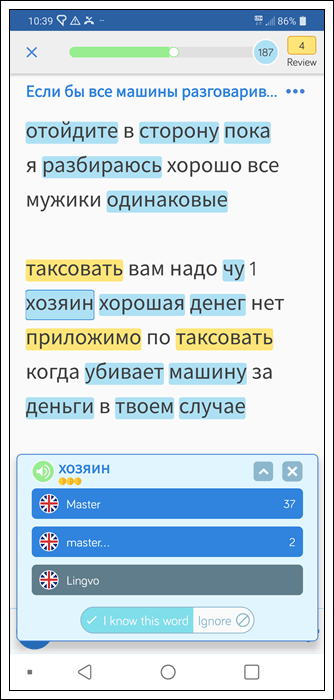 Learn Russian on LingQ's mobile app