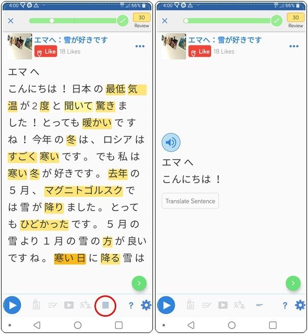 LingQ Mobile
