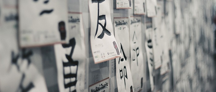 A Great Way to Learn Kanji for Beginners