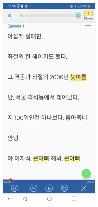 Learn Korean on LingQ's mobile app
