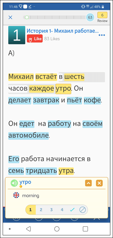 Learn Russian on LingQ