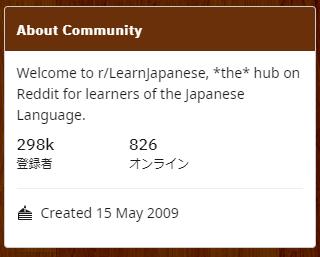 /r/japanese