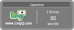 I Am Learning Japanese online with LingQ.